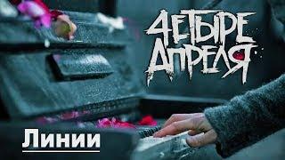 4 Апреля - Линии (Official music video)