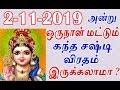 ஒரு நாள் மட்டும் கந்த சஷ்டி விரதம் இருக்கலாமா ? | rules and regulation of kantha sashti viratham