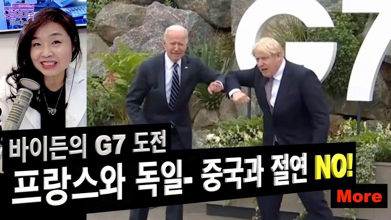 바이든 G7도전, 미국이미지 개선, 씨에틀 집단면역, 연방정부 디지털 머니, 키스톤 파이프라인 취소, 틱톡금지 해제 [강혜신의 오늘의미국 6.10.21 LA시간]