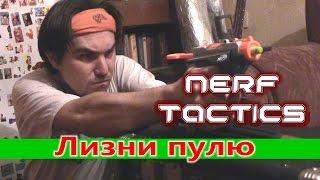 NERF TACTICS - Лизни пулю