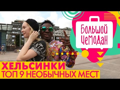 В Санкт-Петербург самостоятельно