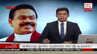Ada Derana Late Night News Bulletin 10.00 pm - 2018.09.09 Thumbnail