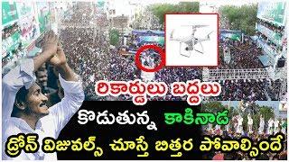 Jagan Kakinada padayatra drone camera visuals video viral    NIJAM MEDIA   