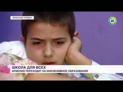 Школа для всех: Армения переходит на инклюзивное образование