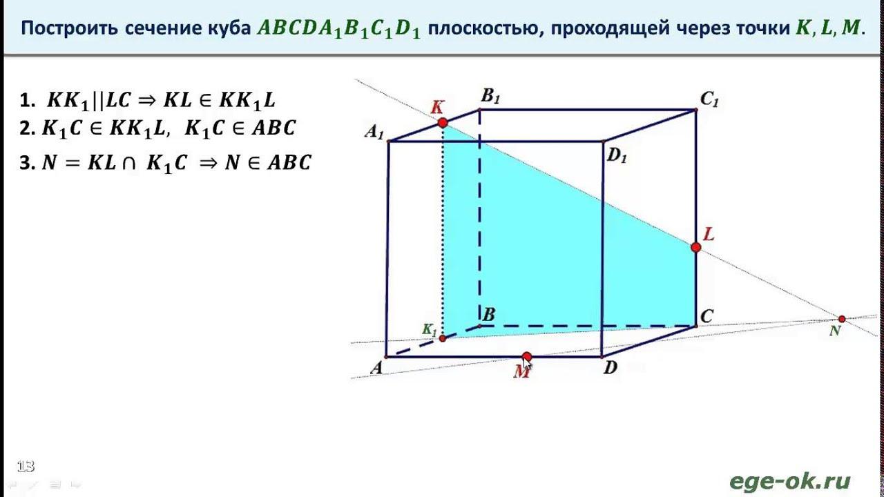 Решение задач на сечение куба решение задач по сопромату онлайн рамы