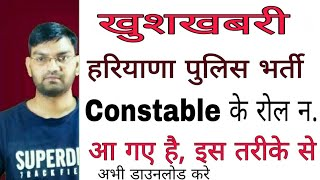 Haryana Police Constable के Admit Card आ गए है, केवल इस तरीके से हो रहे है डाउनलोड-KTDT