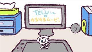 【ナイセンアニメ】TELUちゃんをかわいく紹介 モシモシ電話だよ( ^o^)Г☎チンッ