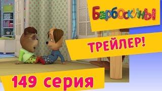 БАРБОСКИНЫ - 149 серия. Мысленное излучение. Премьера 16 октября