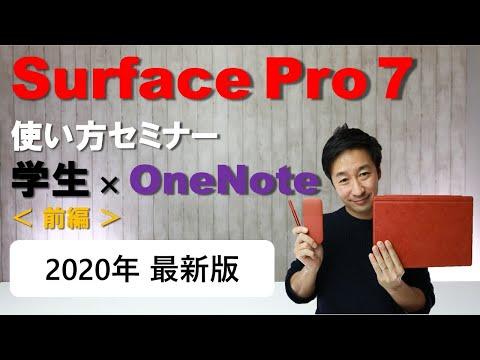 Surface Pro 7 レビュー【使い方セミナー】学生の勉強の仕方を紹介。SurfaceとOneNote の連携は素晴らしかったです。<前編>