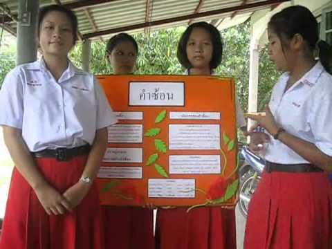 """โครงงานภาษาไทย""""คำซ้อน""""ม.4/1"""