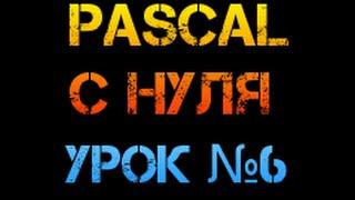 Урок №6. Паскаль с нуля. If then else . Продолжение