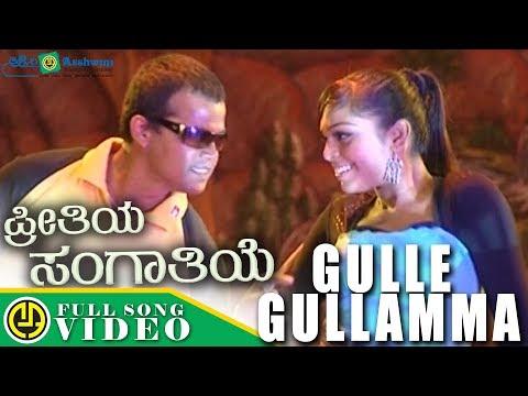 Gulle Gullamma   Video Song   Kannada Folk Songs   Janapada Songs