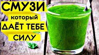 Что будет если выпить 1 стакан этого напитка? Зеленая Бомба в ДЕЛЕ!