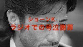 ショーンKがラジオで号泣謝罪!! 2016年3月19日 Make IT 21 J-WAVEより ショーンk 検索動画 23