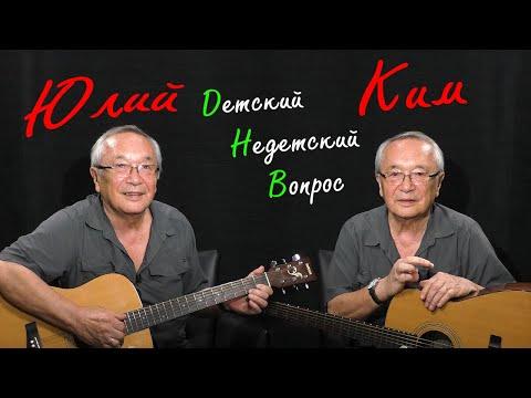 Юлий Ким в