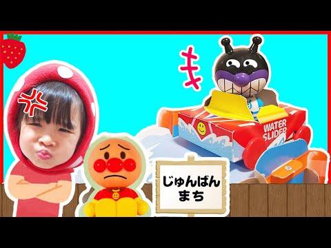 【寸劇】おもちゃを独り占めしちゃダメ! めばえ8月号の付録のウォータースライダーで良い子のお約束ごっこ♡ おままごと 教育 しつけ 4歳