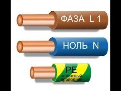 Как определить фазу , ноль и заземление если провода разного цвета .