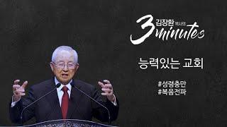 [김장환 목사의 3minutes] 능력있는 교회