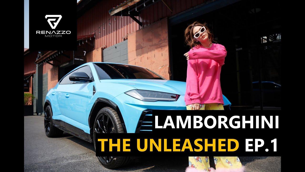 Lamborghini: The Unleashed EP.1   One Day with ชมพู่ อารยา