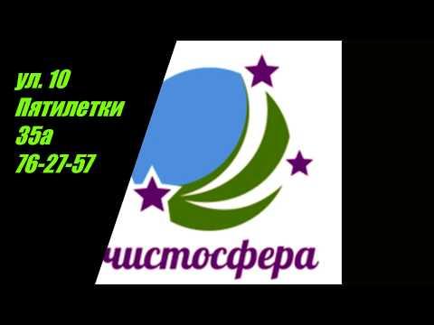Химчистка ковров и мебели Новочебоксарск, Чебоксары. Чистосфера