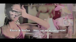 Elena & Stefan ▶ Нет, ты не в прошлом!