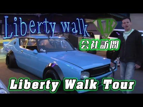 リバティーウォーク会社訪問   Liberty Walk LB Performance Headquarters Tour  スティーブ的視点  Steve's POV