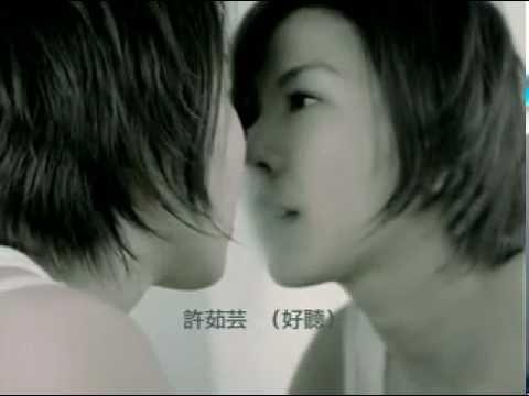 許茹蕓 - 好聽 MV [VCD版] - YouTube