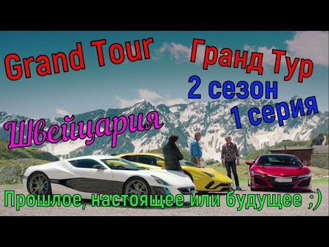 Гранд Тур в Швейцарии (1 эпизод) 2 сезон 1 серия - Прошлое, настоящее или будущее - Grand Tour