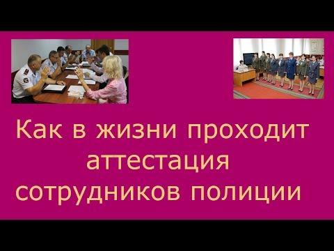 151. Об аттестации сотрудников правоохранительных органов