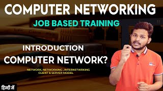 Basic Of Computer Network  Part -1