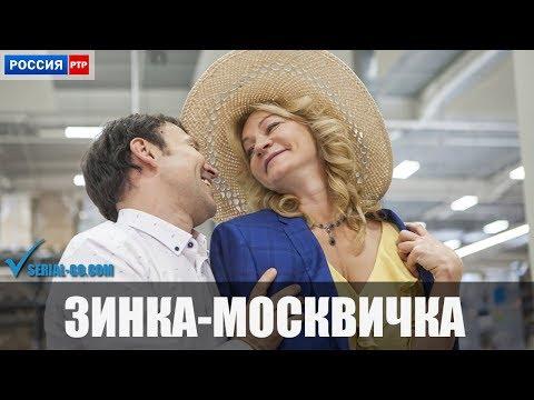 Сериал Зинка-москвичка (2018) 1-4 серии фильм мелодрама на канале Россия - анонс