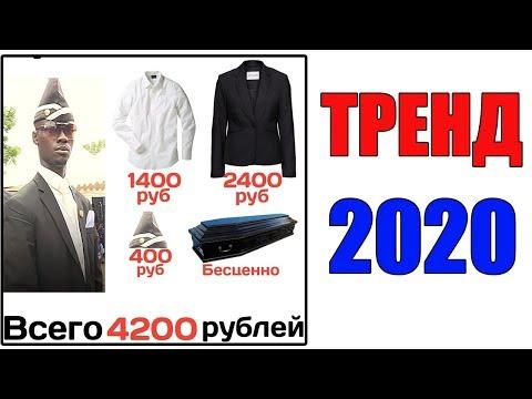Лютые приколы. ТРЕНД 2020. угарные мемы