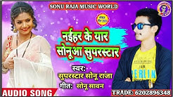 ||рдирдИрд╣рд░ рдХреЗ рдИрдпрд╛рд░,рд╕реЛрдиреВрд╡рд╛ рд╕реБрдкрд░рд╕реНрдЯрд╛рд░||Super star sonu raja new superhit bhojpuri song||
