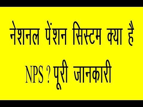 NATIONAL PENSION SCHEME ?  CSC digital seva