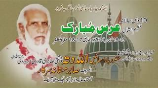 Download Yeh Meeran Ajj Karam Kammame Ta Gall Bandi By Moulvi Haider Hassan Akhtar Mp3