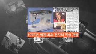 164년 역사의 싱거미싱(SINGER) 브랜드 홍보영상