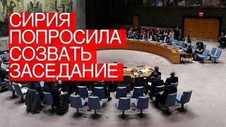 Сирия попросила созвать заседание Совбеза ООНиз-заГоланских высот