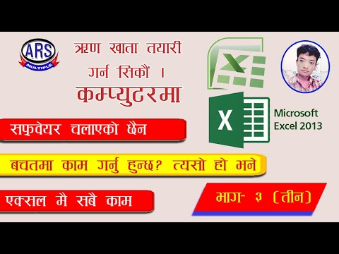 ARS MULTIPLE LOAN RECORDS TOTARIALS IN NEPALI PART 3
