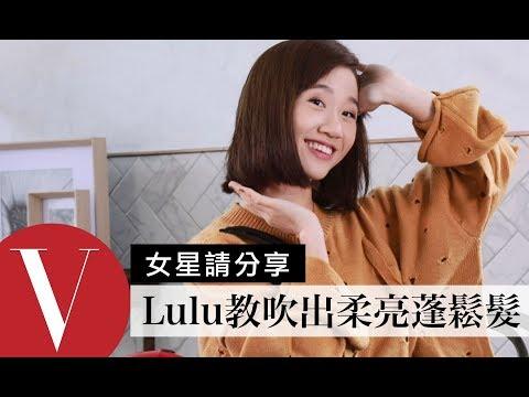 可以去髮廊當吹風手了,Lulu黃路梓茵好會吹直吹亮頭髮 |女星請分享