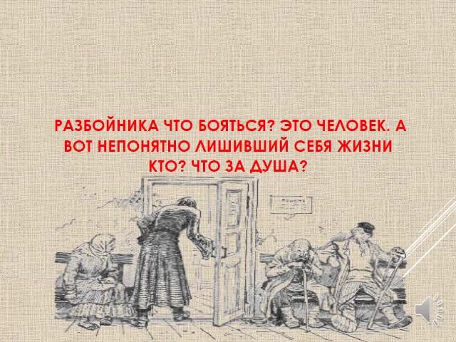 Изображение предпросмотра прочтения – БосяПетькиева представляет буктрейлер кпроизведению «По делам службы» А.П.Чехова