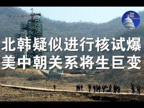 突发快评:北韩疑似进行核试爆、美中朝关系将生巨变(3/8)