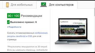 Настройка .htaccess - ускоряем сайт на 50%