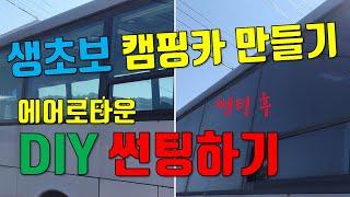 생초보 자작캠핑카 만들기[6편] / DIY 버스 썬팅하…