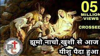 झूमो नाचो खुशी से आज,यीशु पैदा हुआ| Jhumo Nacho Khushi Se Aaj Yeshu Paida Hua | Hindi Christmas Song
