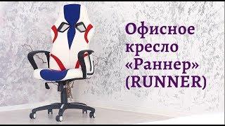 Обзор офисного кресла