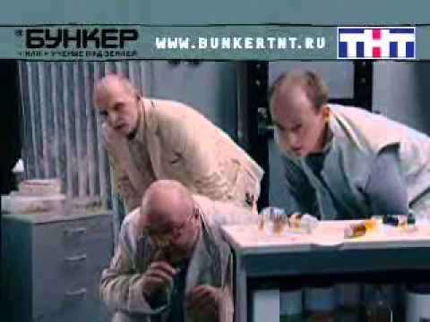 Бункер, или Ученые под землей