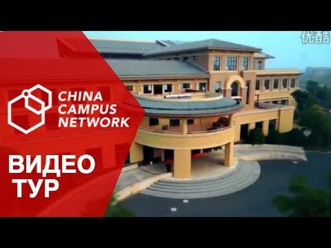 Shanghai University of Political Science and Law видео тур China Campus Network