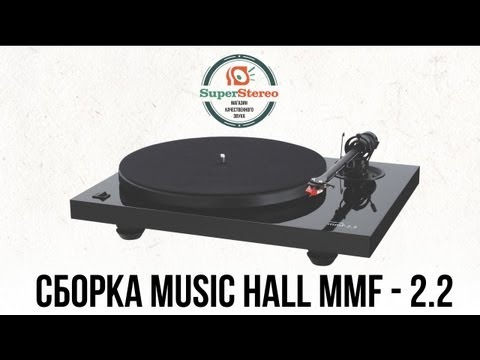Сборка Music Hall mmf - 2.2