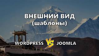 5. Wordpress или Joomla: что красивее?