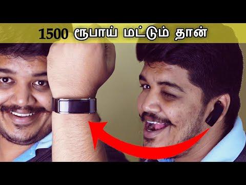 ро╡рпЖро▒рпБроорпН 1500 ро░рпВрокро╛ропрпН роороЯрпНроЯрпБроорпН родро╛ройрпН Smartwatch - Talkband